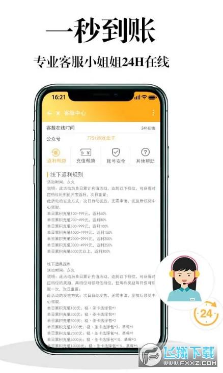 7751游戏频道app安卓版
