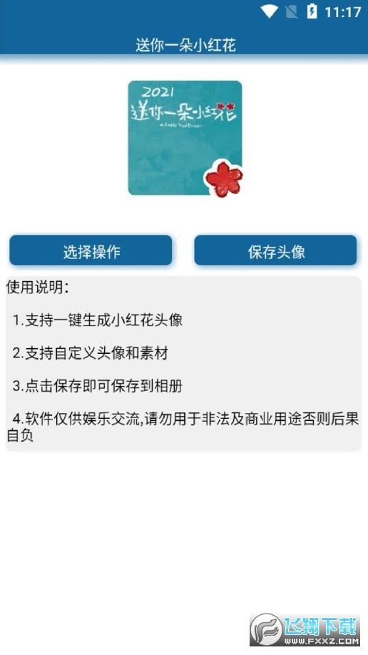 安卓送你一朵小红花头像v1.0 免费版截图0