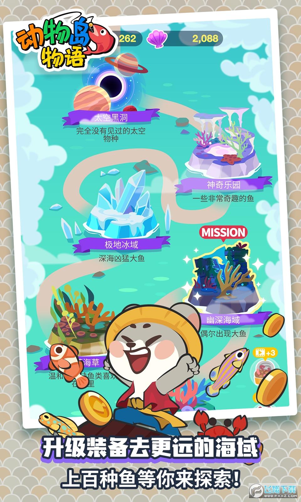 动物岛物语2021手机版v1.5最新版截图1