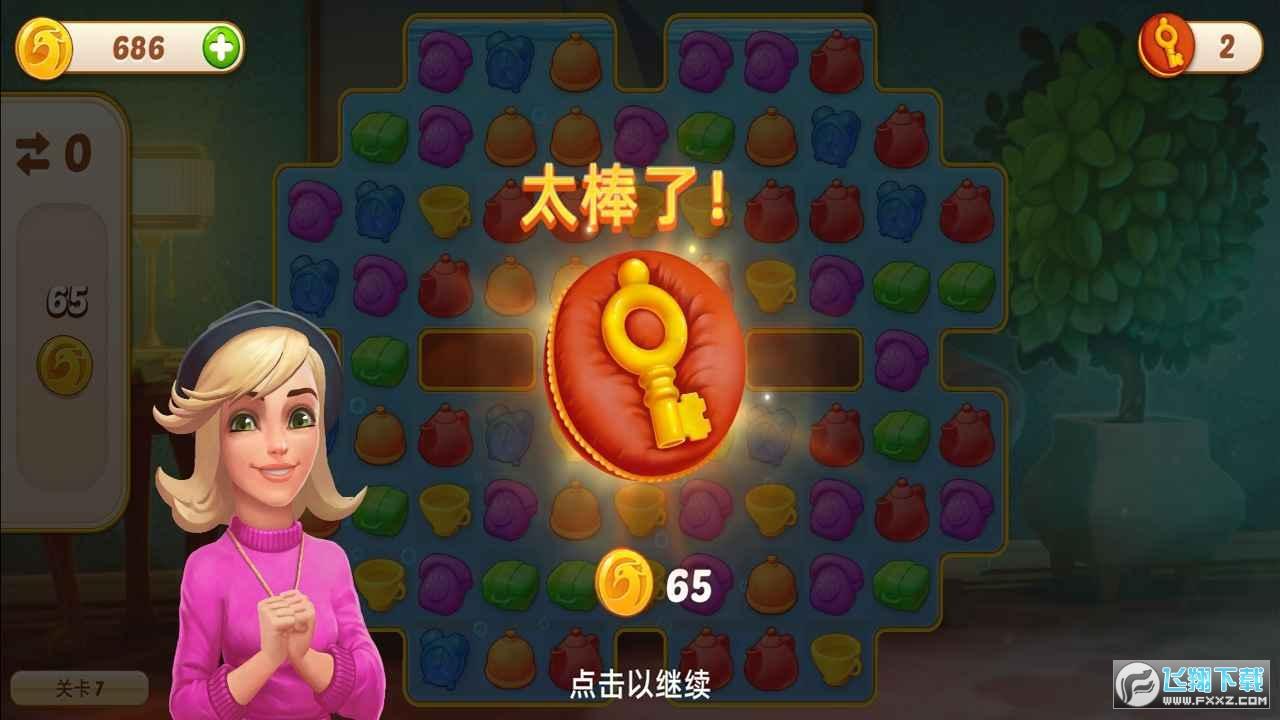 梦幻酒店安卓中文版v1.94最新版截图3