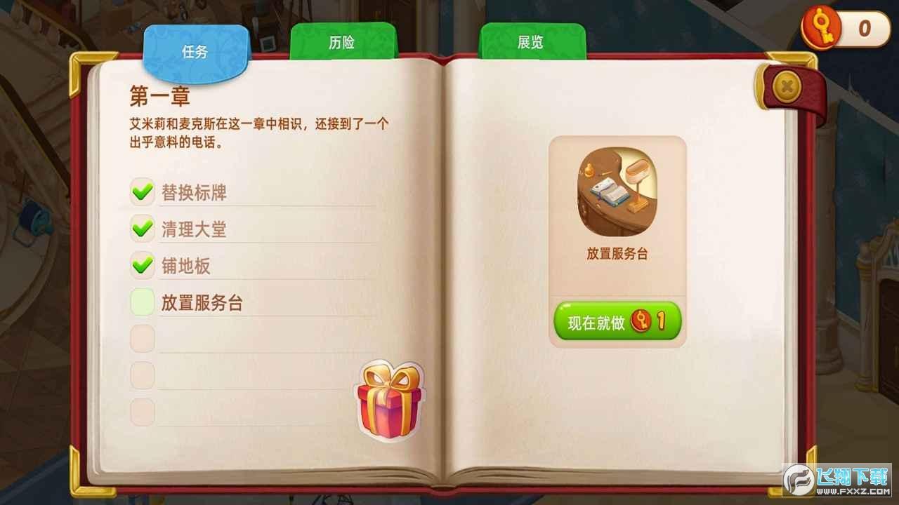 梦幻酒店游戏安卓正版v1.94手机版截图1