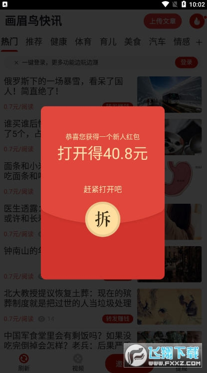 画眉鸟快讯转发赚钱平台v1.0.0最新版截图0