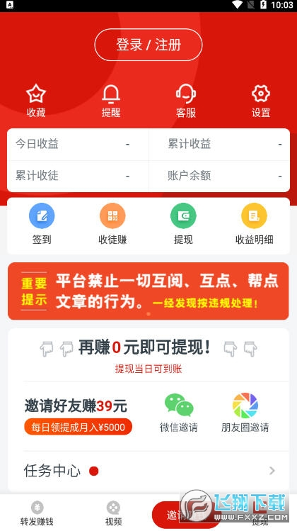 画眉鸟快讯转发赚钱平台v1.0.0最新版截图2