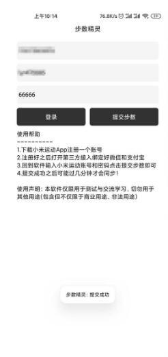 步数精灵免费版v2.0手机版截图2