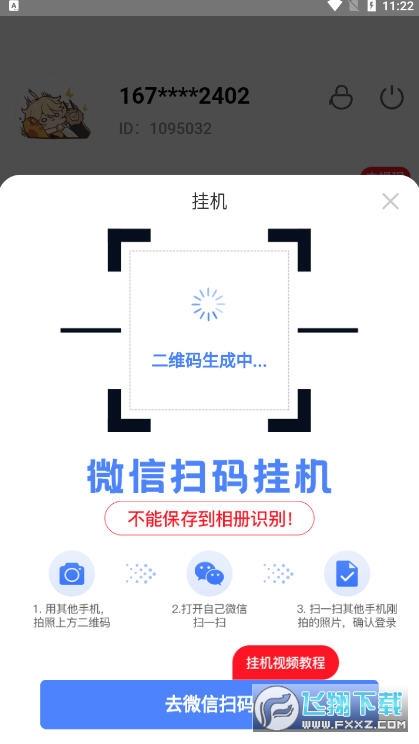 躺赚吧挂机赚钱1元提现appv1.0.0安卓版截图1