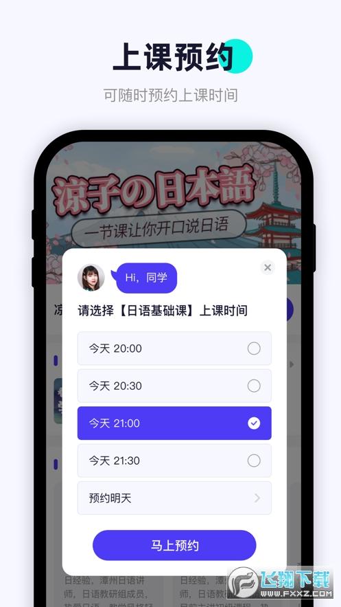 畅快说在线语言学习appv1.0.0最新版截图0