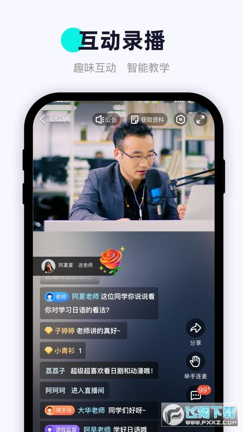 畅快说在线语言学习appv1.0.0最新版截图1