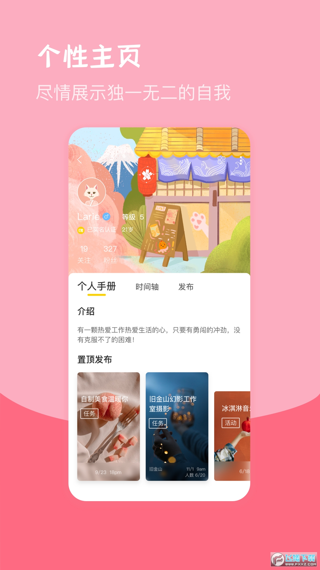 Jumpin社交appv3.1.0安卓版截图1