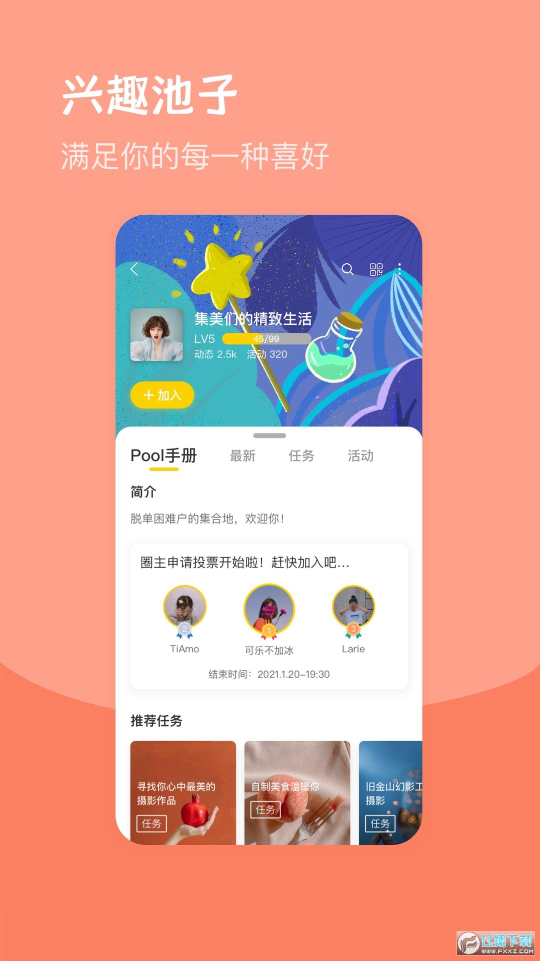 Jumpin社交appv3.1.0安卓版截图2