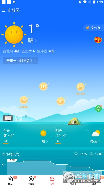 周易天气极速版领现金版appv2.0.8福利版截图1