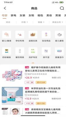开心租号appv1.4最新版截图0