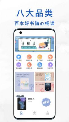 值得读appv1.0.0手机版截图2