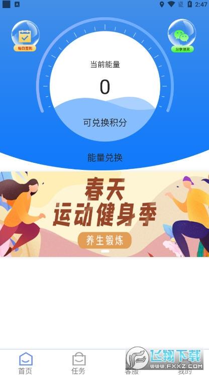 趣慢跑赚钱appv3.0.0安卓版截图1