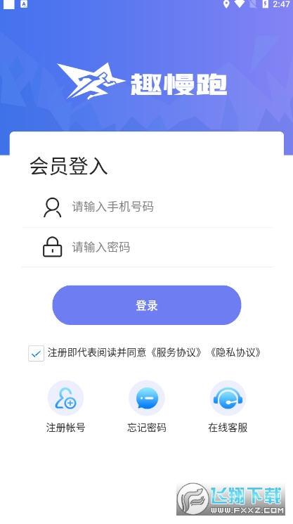 趣慢跑赚钱appv3.0.0安卓版截图2