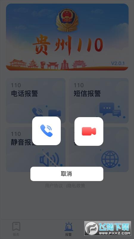 贵州110客户端2.0.1手机版截图1