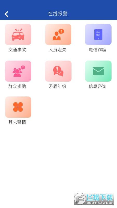 贵州110客户端2.0.1手机版截图2