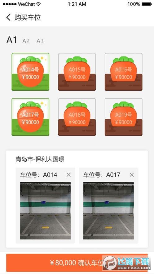 萝卜停车手机版v1.8最新版截图0