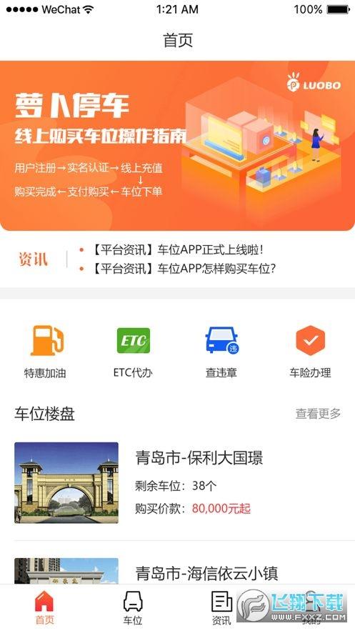 萝卜停车手机版v1.8最新版截图1