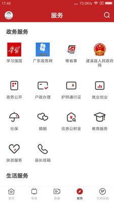 遂溪融媒手机app1.0.2安卓版截图1