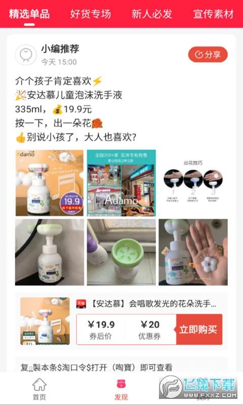 喵享购物appv1.1.23 最新版截图0