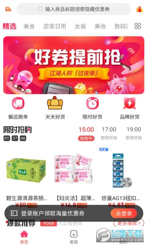 喵享购物appv1.1.23 最新版截图1