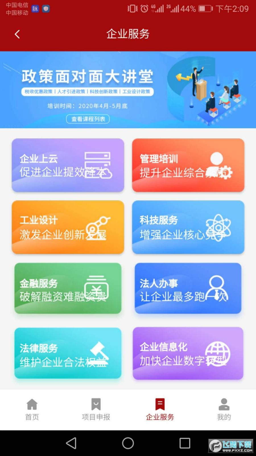 廊坊政企通app