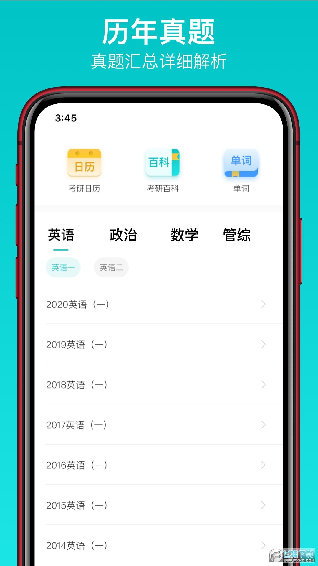 太府考研app安卓版v1.0.0手机版截图1