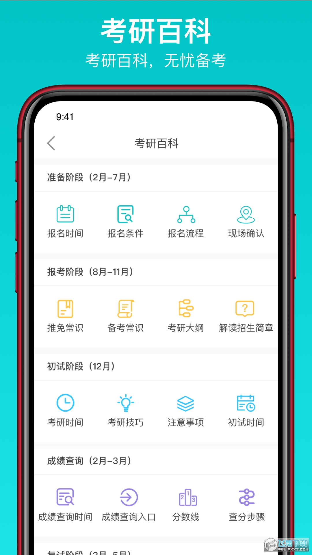 太府考研app安卓版v1.0.0手机版截图2