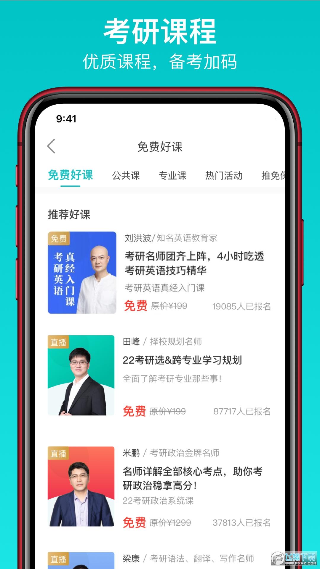 太府考研app安卓版v1.0.0手机版截图3