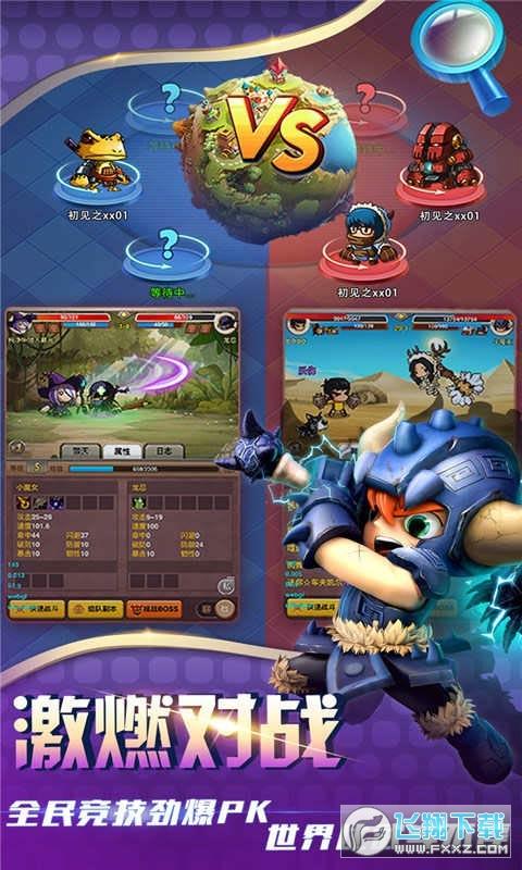 乱斗堂3重生九游版5.4.5最新版截图1