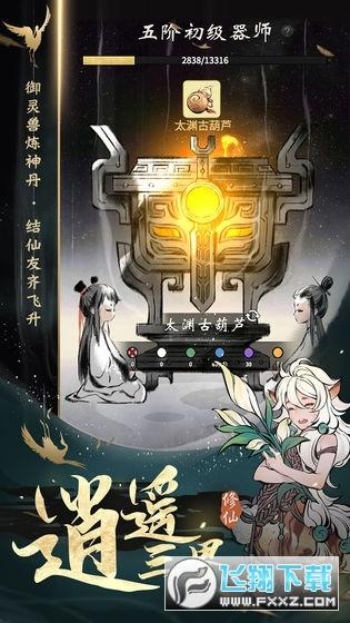 一念逍遥(挂机玩法)2021版v1.0.20123001手机版截图2