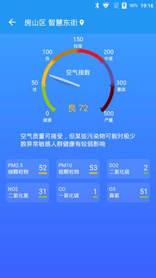 亲壳天气安卓版v1.2.1手机版截图0
