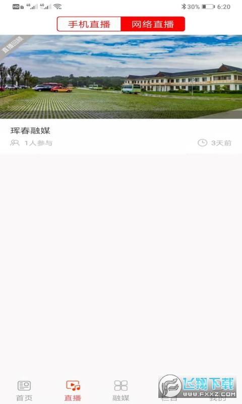 珲春融媒安卓版1.0.0手机版截图0