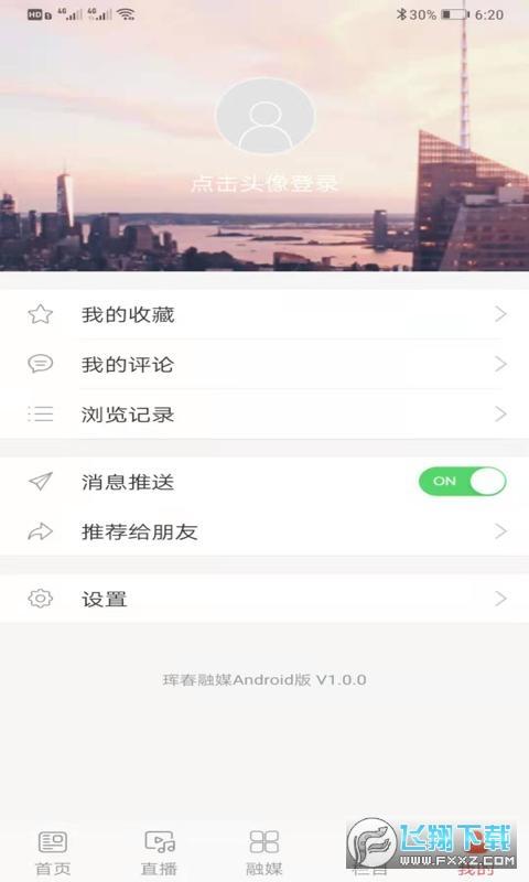 珲春融媒安卓版1.0.0手机版截图1