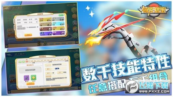 萌宠猎宝手游v1.0手机版截图2