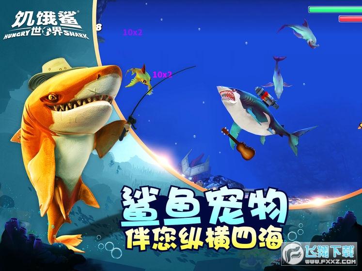 饥饿鲨世界内置修改器无限加金币和钻石v4.0.6最新版截图2