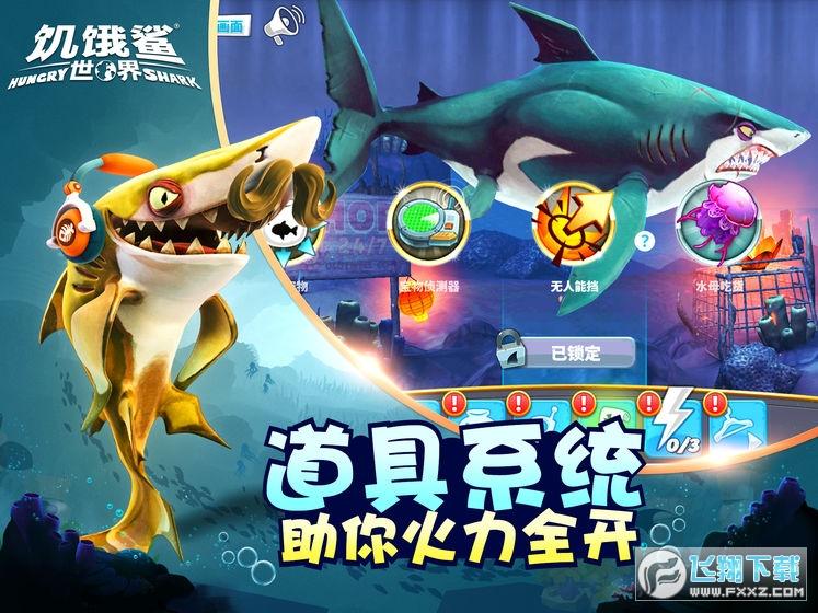 饥饿鲨世界内置修改器无限加金币和钻石v4.0.6最新版截图3