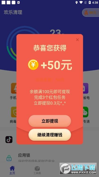 欢乐清理赚钱版appv1.1.15红包版截图0