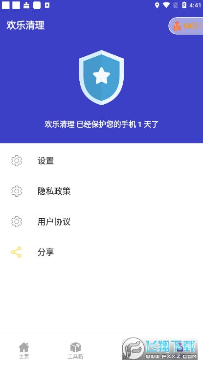 欢乐清理赚钱版appv1.1.15红包版截图2
