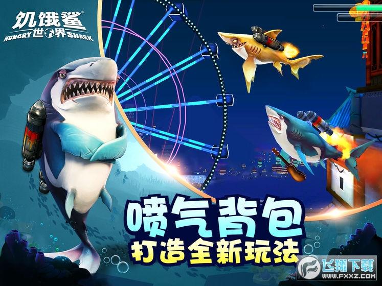 饥饿鲨世界无敌破解版无限金币无限钻石v4.0.6修改版截图1
