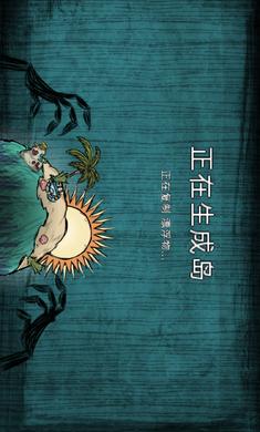 饥荒梦魇王座手机版(全解锁破解版)1.27.4b安卓版截图2