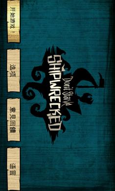 饥荒梦魇王座手机版(全解锁破解版)1.27.4b安卓版截图0