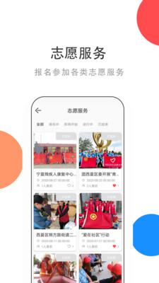 青春宁夏app安卓版v1.1手机版截图0