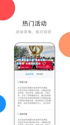 青春宁夏app安卓版v1.1手机版截图1