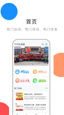 青春宁夏app安卓版v1.1手机版截图2