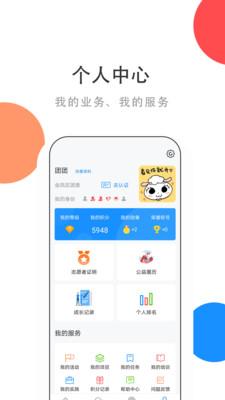 青春宁夏app安卓版v1.1手机版截图3