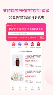 精品街9块9包邮app6.2.3 最新版截图1