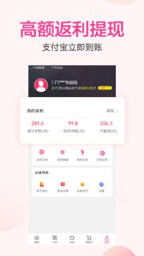 精品街9块9包邮app6.2.3 最新版截图2