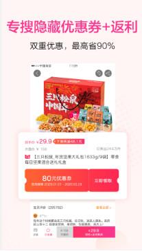 精品街9块9包邮app6.2.3 最新版截图0