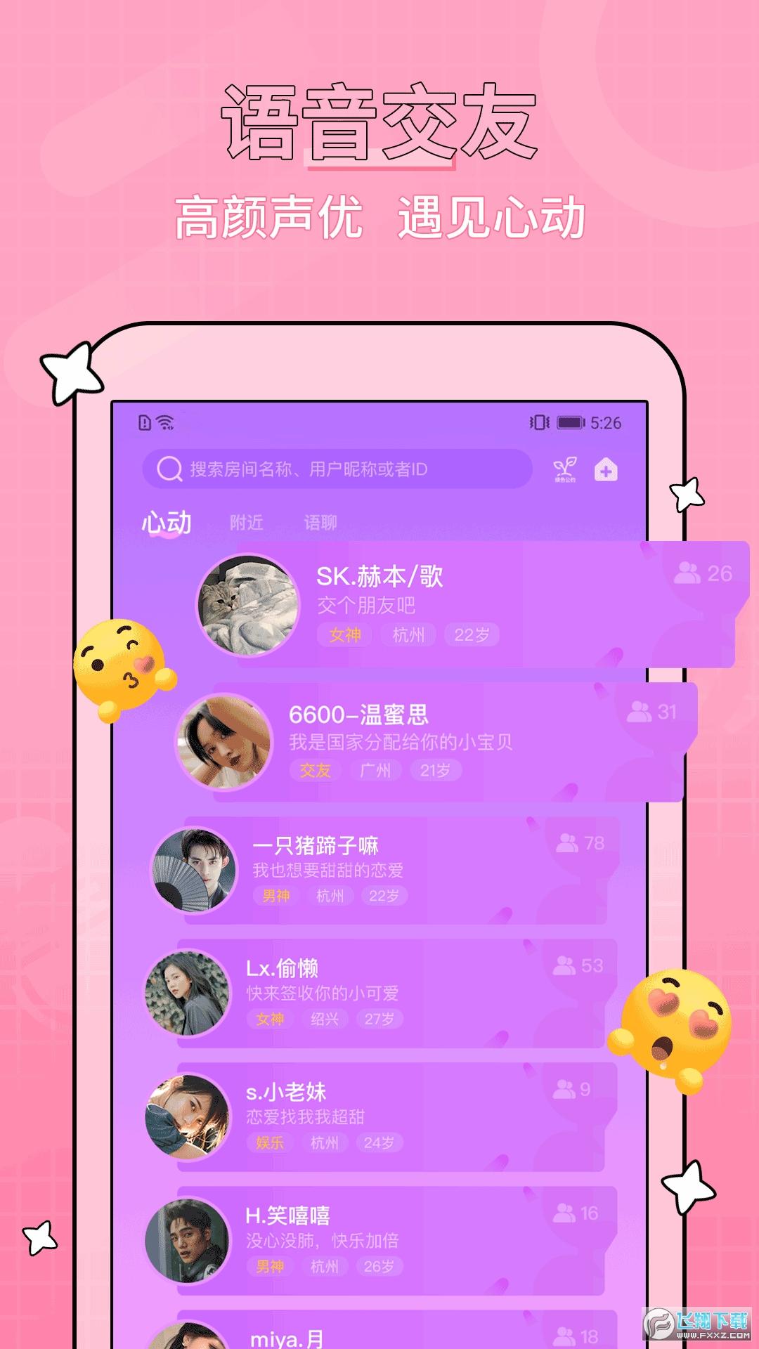 糖音约玩游戏交友appv1.4.0安卓版截图4